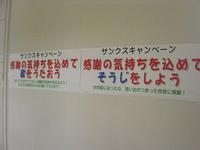 掲示物6年サンクスキャンペーン.JPG